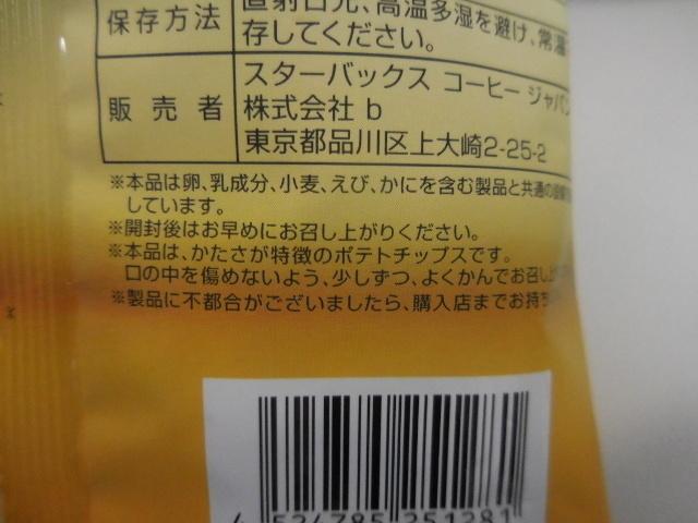スタバ_ポテチ3.JPG