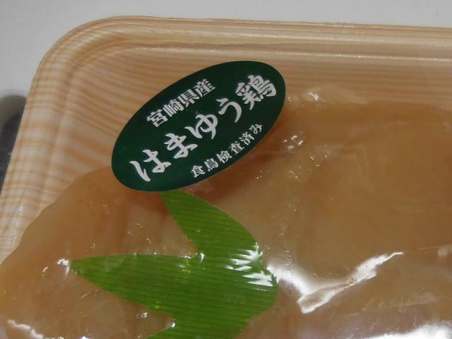 材料3_はまゆう鶏.JPG