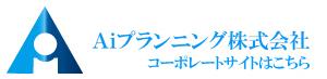 Aiプランニング株式会社
