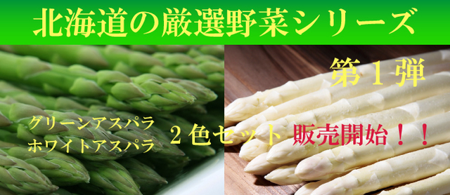 recommend_aspara.jpg